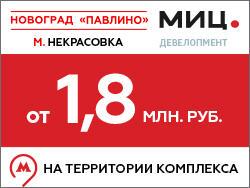 ЖК «Новоград Павлино» Ипотека 6%! Акция - «Квартира недели».